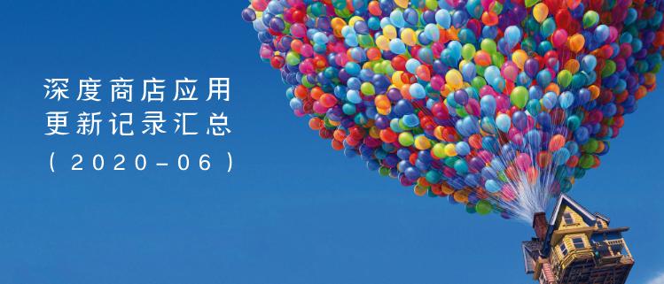 深度商店应用更新记录汇总(2020-06)
