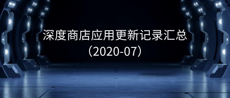 深度商店应用更新记录汇总(2020-07)