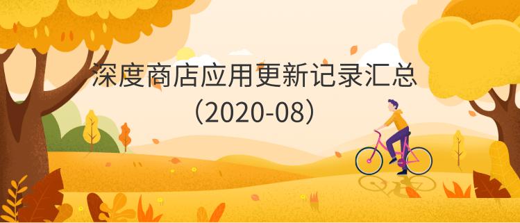 深度商店应用更新记录汇总(2020-08)