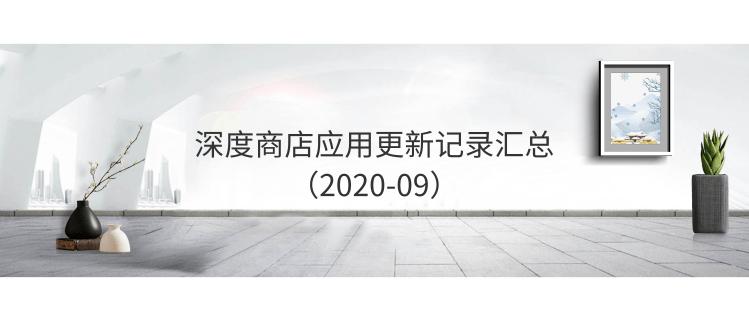 深度商店应用更新记录汇总(2020-09)