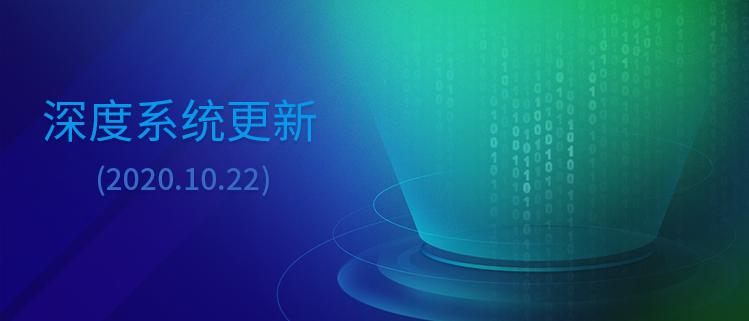 深度系统更新(2020.10.22)