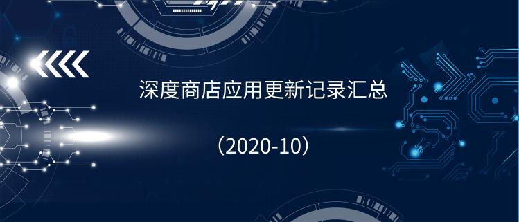 深度商店应用更新记录汇总(2020-10)