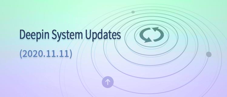 Deepin System Updates (2020.11.11)
