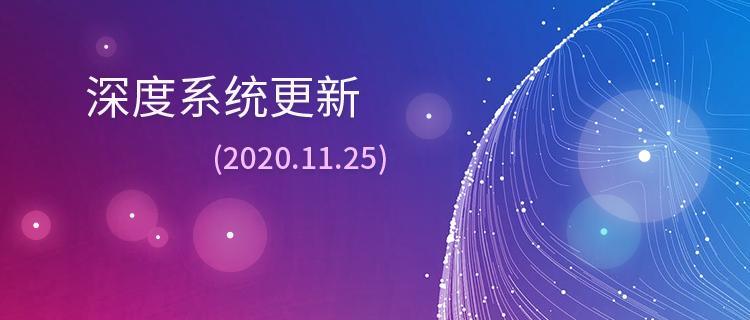 深度系统更新(2020.11.25)