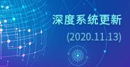 深度系统更新(2020.11.13)