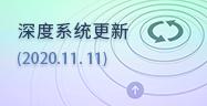 深度系统更新(2020.11.11)