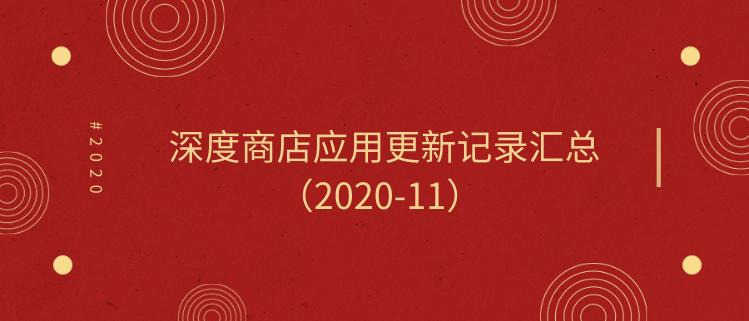 深度商店应用更新记录汇总(2020-11)