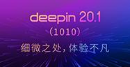 深度操作系统20.1(1010)--细微之处,体验不凡