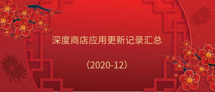 深度商店应用更新记录汇总(2020-12)