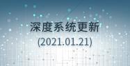 深度系统更新(2021.01.21)