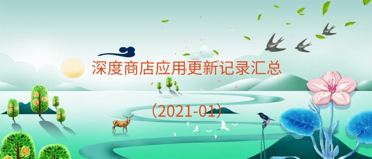 深度商店应用更新记录汇总(2021-01)
