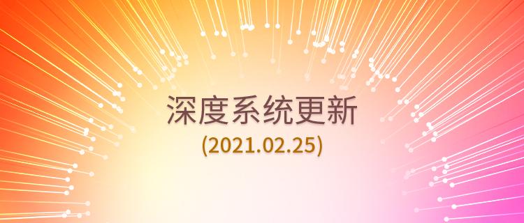 深度系统更新(2021.02.25)