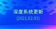 深度系统更新(2021.02.03)