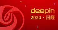 2020年deepin回顾