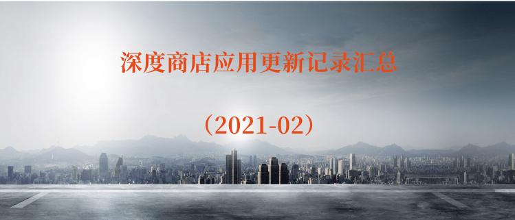 深度商店应用更新记录汇总(2021-02)
