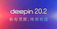 深度操作系统20.2--新有灵犀,唯美有度