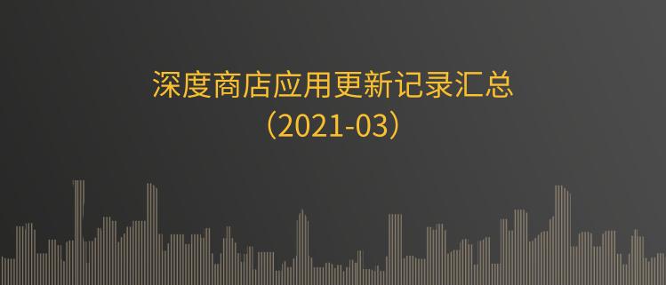 深度商店应用更新记录汇总(2021-03)
