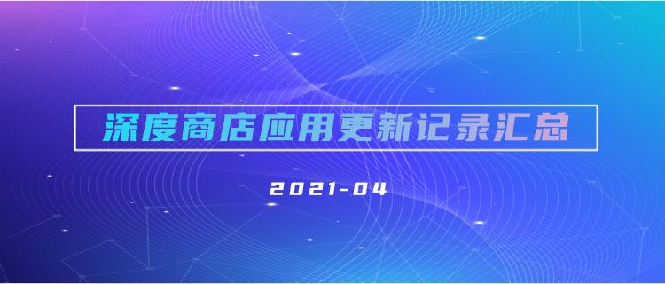 深度商店应用更新记录汇总(2021-04)