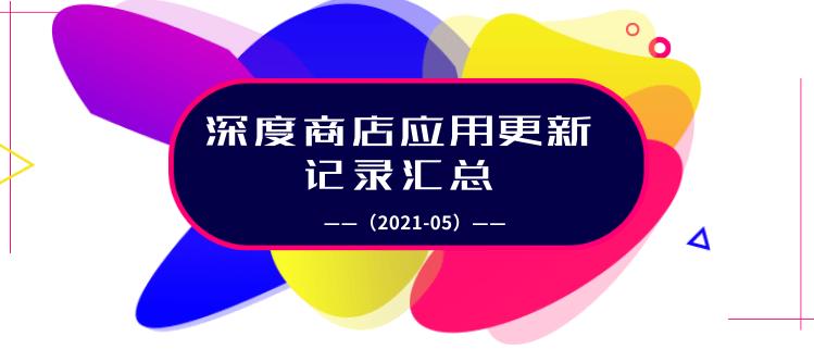 深度商店应用更新记录汇总(2021-05)