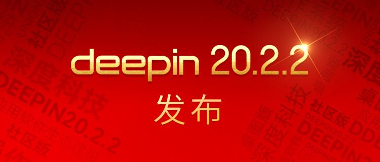 深度操作系统20.2.2 发布