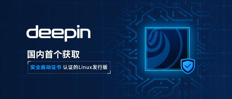 deepin!国内首个获取安全启动证书认证的Linux发行版
