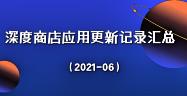 深度商店应用更新记录汇总(2021-06)
