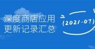 深度商店应用更新记录汇总(2021-07)