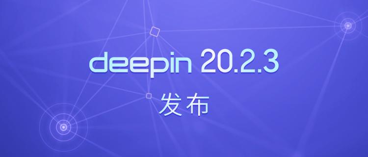 深度操作系统20.2.3 发布