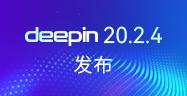 深度操作系统20.2.4发布